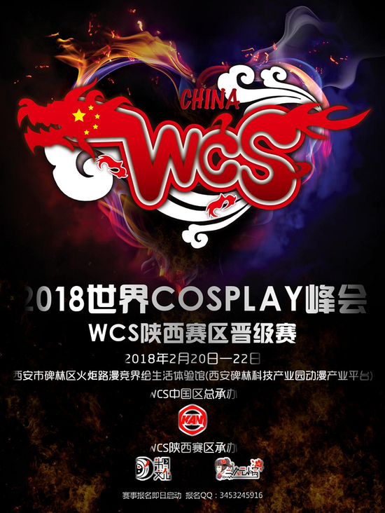 国动巡回礼(西安站)——古都二次元感谢祭4.0暨2018WCS陕西赛区晋级赛