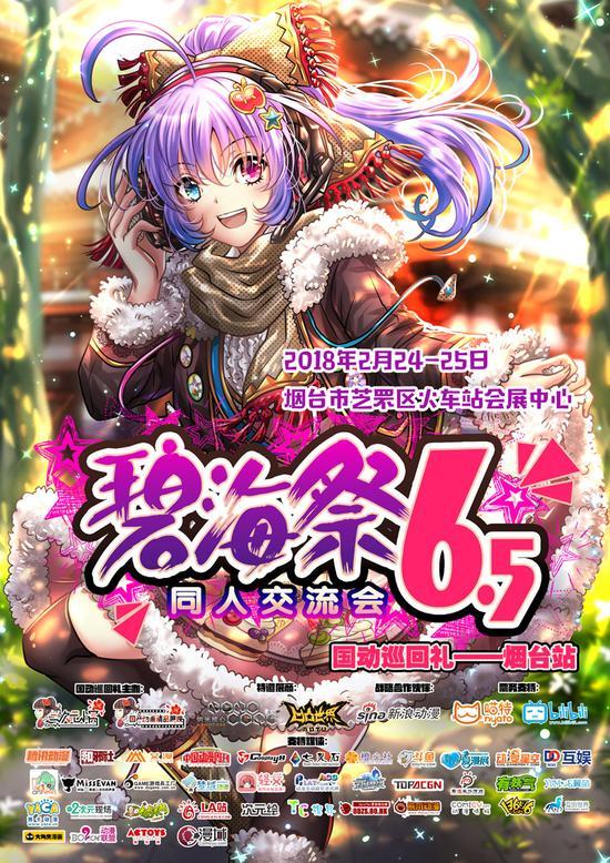 烟台碧海祭BSS6.5——缤纷新年季(暨国动巡回礼烟台站)二宣最新情报!