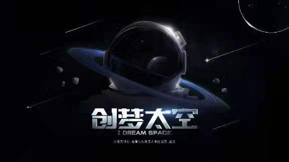 沉浸式科幻展《创梦太空》登录重庆