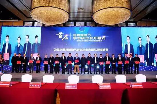 首届非常规油气学术研讨会举行