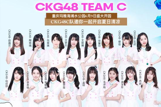 CKG48将现身重庆玛雅海滩水公园
