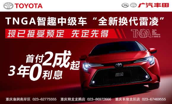 广汽丰田下调热销车型和维保零件价格