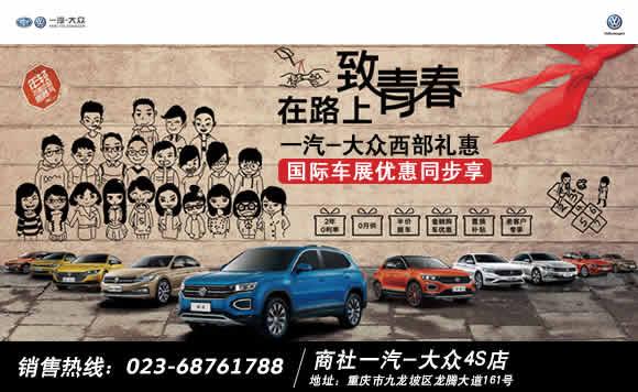 一汽-大众国际车展优惠同步享