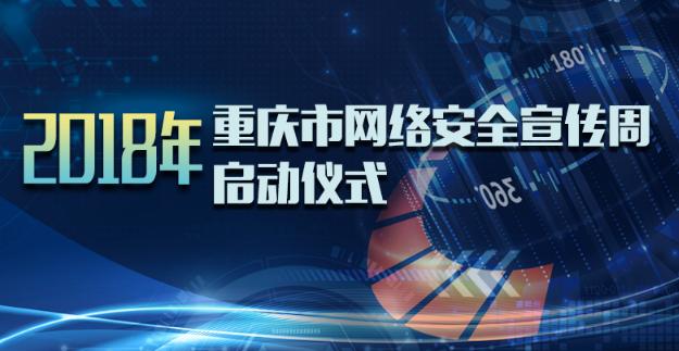 直逼:2018年重庆市网络安全宣传周启动仪式