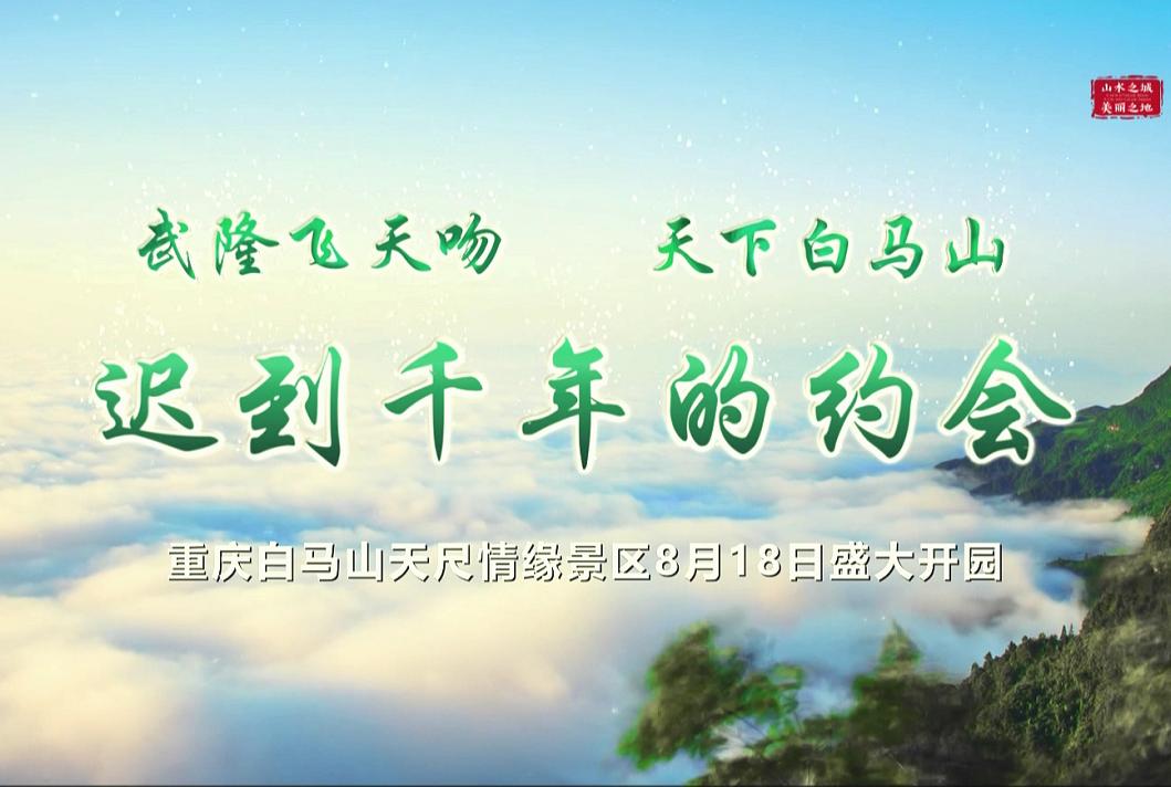 武隆白马山天尺情缘景区18日开园