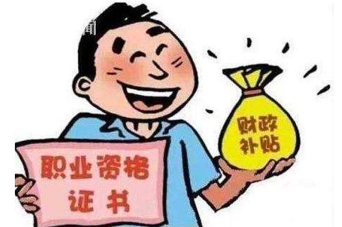 重庆人注意了!这五类人员享有技能培训补贴