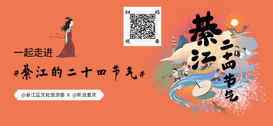 重庆首个二十四节气绘本面世