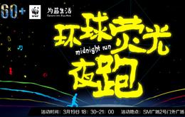 SM城市广场邀你:不插电,来夜跑