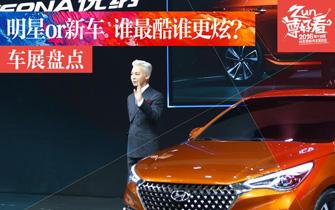 北京车展新车盘点 新车or明星是谁更酷炫