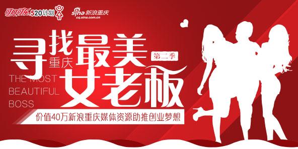 免费上头条:寻找重庆最美女老板