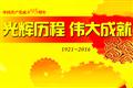 纪念中国共产党成立95周年:信仰的力量