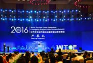 重庆香山旅游峰会开幕