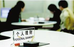9月银行理财市场量价齐跌 预期收益下行至3.66%