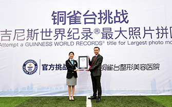 重庆再创吉尼斯世界纪录 刷新最大照片拼图