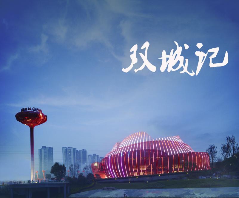 """""""双城记""""在重庆上演"""