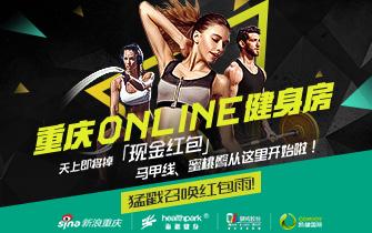 重庆online健身房火热上线 送红包还送马甲线