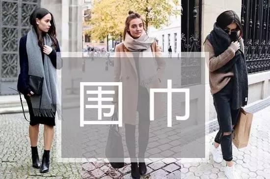 谁说围巾=温暖≠时髦?