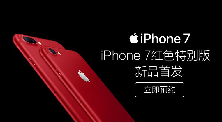红色iPhone7苏宁首发