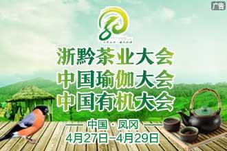 """2017凤冈贵州茶""""一节一会"""""""
