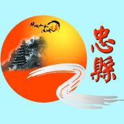 忠县人民政府新闻办