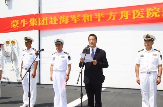 蒙牛慰问中国海军