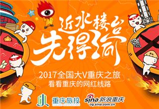2017全国大V重庆之旅即将启程