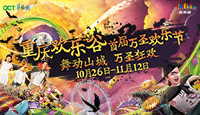 重慶歡樂谷超嗨萬圣狂歡節來襲 你準備好了嗎?