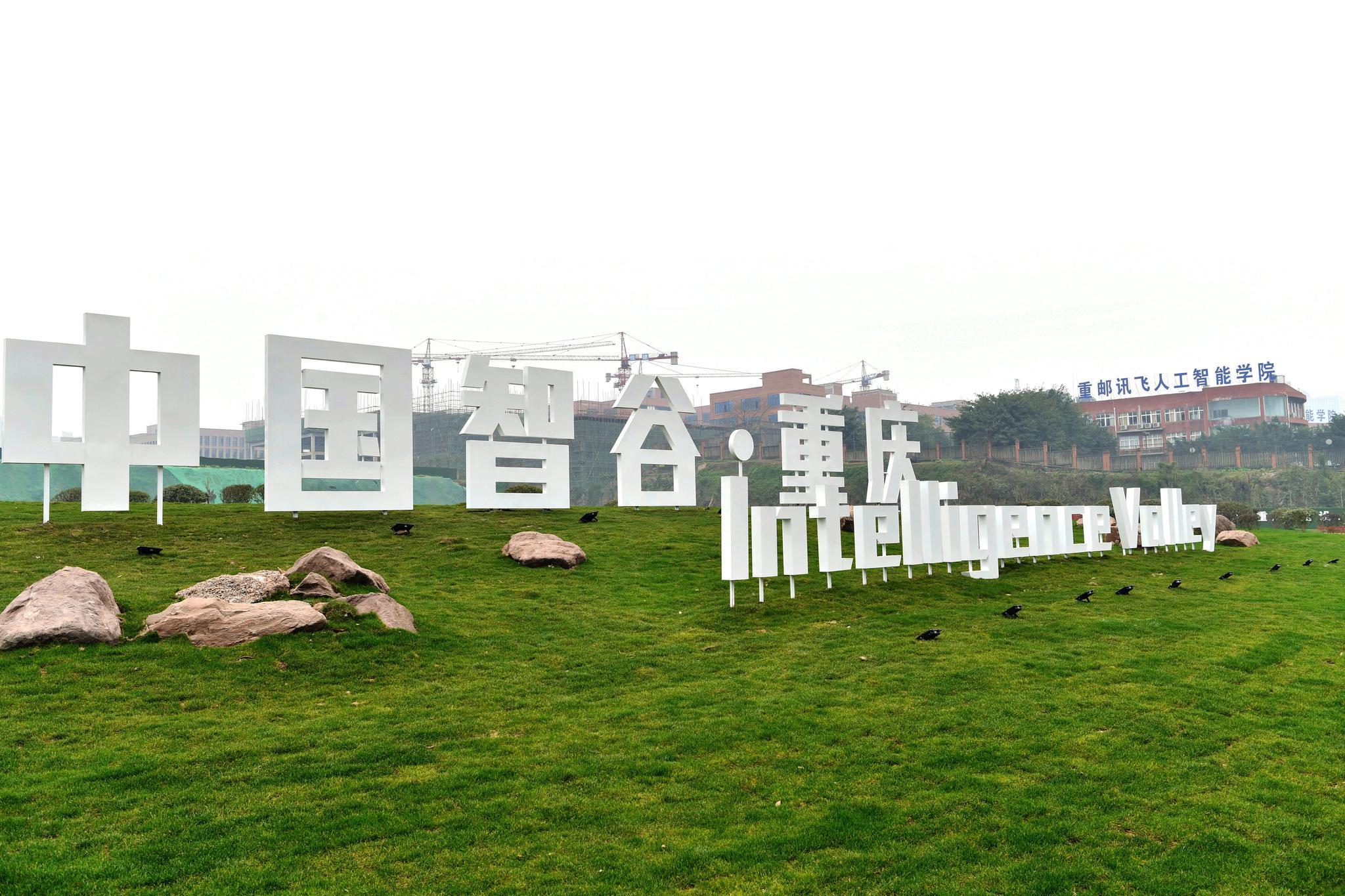 中国智谷将亮相2019智博会