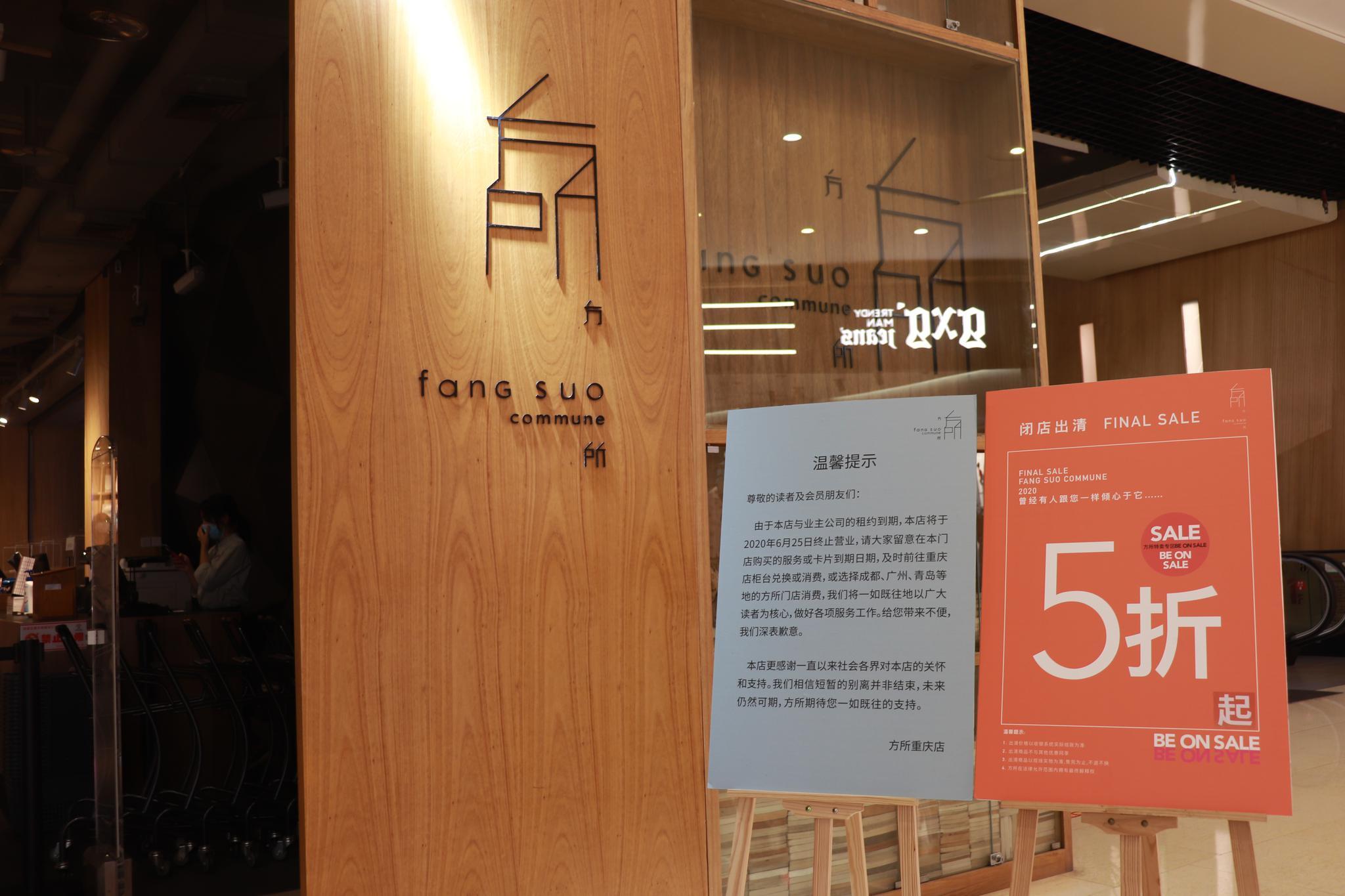 重庆最有格调书店即将终止营业!方所将暂别重庆