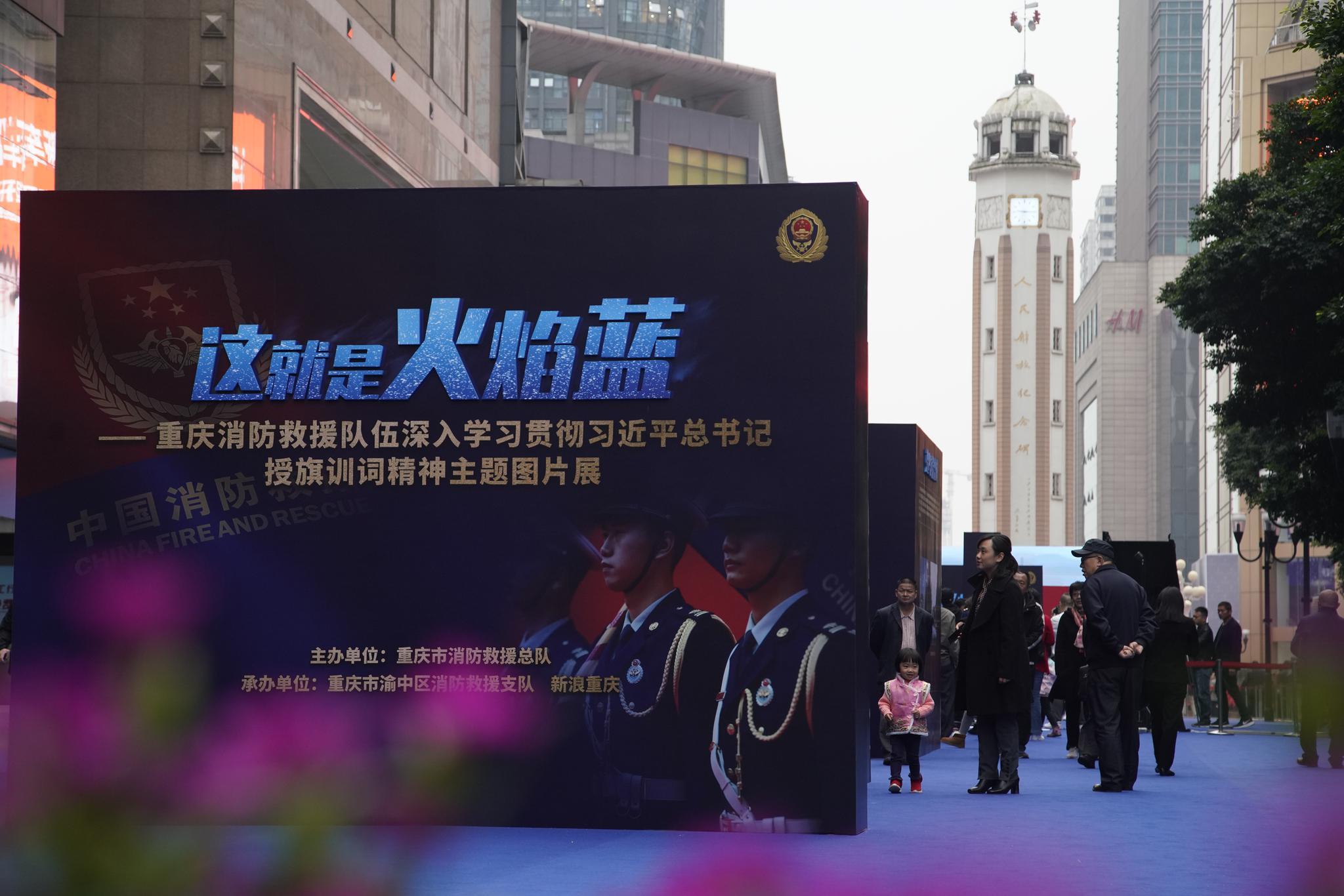 重庆消防学习授旗训词图片展