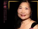 重庆奇人第5期:彭琳向全世界传播汉字之美