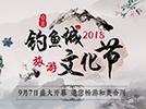 2018合川钓鱼城旅游文化节