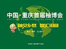 中国重庆首届柚博会11月9日梁平开幕