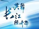 美丽中国长江行——共舞长江经济带?生态篇