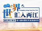 2019西洽会聚焦两江新区