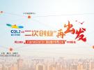 """两江新区:""""二次创业""""再出发"""