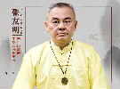 重慶奇人張友明:來自山城的峨眉武醫傳承者
