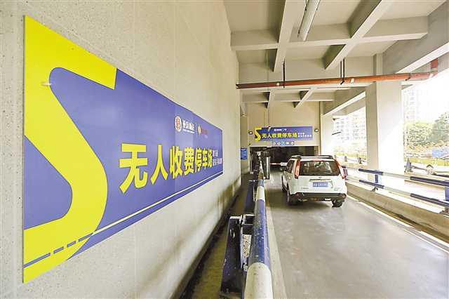 """重庆""""智慧停车""""无人收费 预约车位像点菜一样方便"""