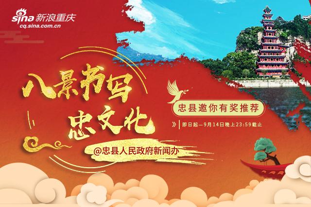 哪些景点最能代表忠县忠文化?