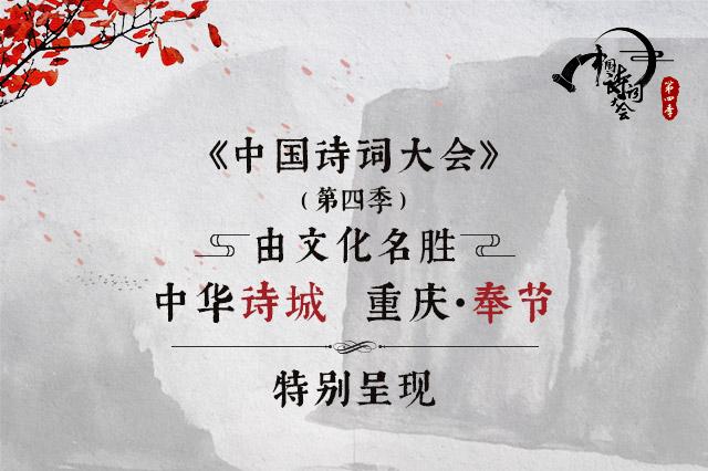 奉节惊艳亮相《中国诗词大会》
