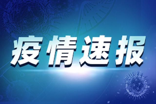最新:重庆新增新冠肺炎确诊病例1例 新增出院12例