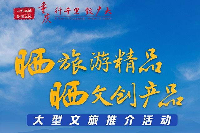 重庆双晒第二季启动