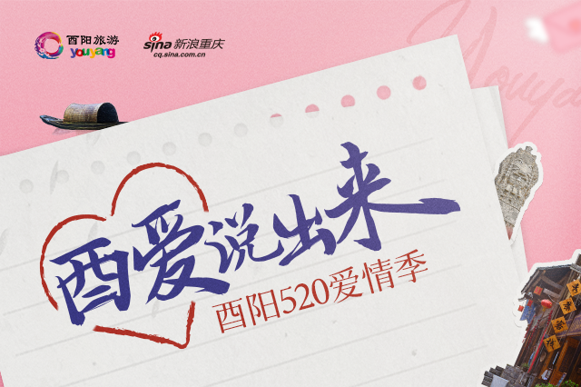 酉阳520爱情季甜蜜来袭
