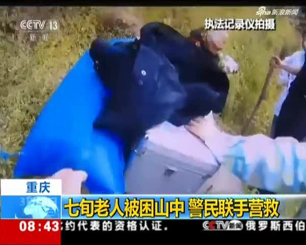 重庆:七旬老人被困山中 警民联手营救