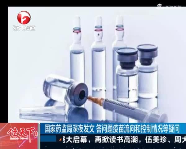 疾控中心专家:重庆百白破疫苗补种工作陆续展开