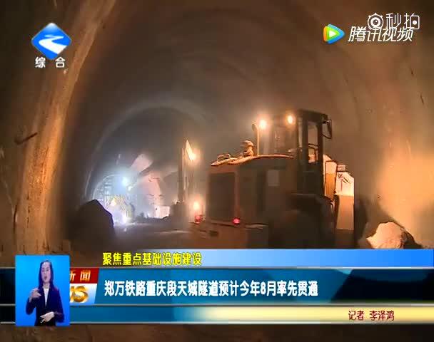 郑万铁路重庆段天城隧道预计今年8月率先贯通
