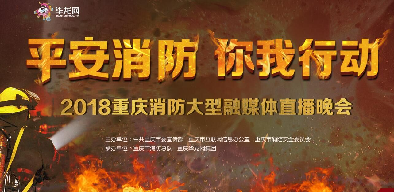 重庆消防网络晚会