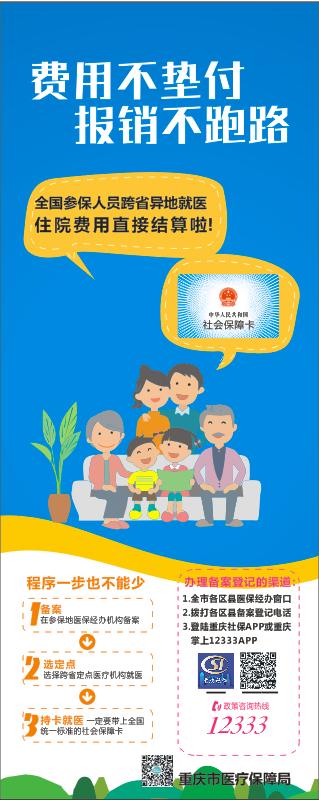 跨省异地就医直接结算流程图。新华网发 重庆市医疗保障局供图
