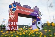 2018仙女山草原足球世界杯开幕