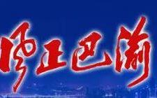 重庆一女干部涉嫌严重违纪违法被查